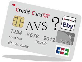 クレジットカードのAVS